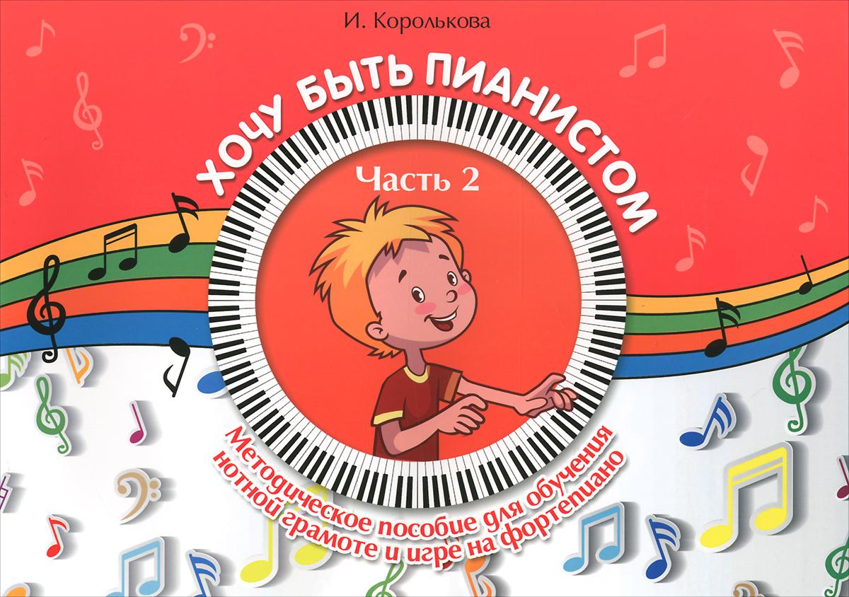 Хочу быть пианистом. Методическое пособие для обучения нотной грамоте и игре на фортепиано. В 2-х частях. Часть 212296407Данный авторский сборник предназначен для обучения игре на фортепиано детей 5-6 лет. С его помощью малыши без труда освоят нотную грамоту и приобретут начальные навыки овладения инструментом. Сборник состоит из двух частей, материал которых охватывает всю теоретическую часть, необходимую начинающему пианисту, и предлагает достаточное количество нотного материала. Песенки просты, разнообразны по характеру, удобны для пения и исполнения на инструменте. Нотный материал выстроен по принципу постепенного усложнения. Тексты песенок и красочные иллюстрации будят воображение ребенка, помогают осмыслить музыкальную фразу, расширяют словарный запас. Учитывая психологические особенности данного возраста, рекомендуется менять виды деятельности на уроке. Для этого предложены задания, позволяющие закрепить пройденный материал. Маленькому пианисту в занятиях смогут помочь не только преподаватели, но и родители, имеющие музыкальную подготовку.