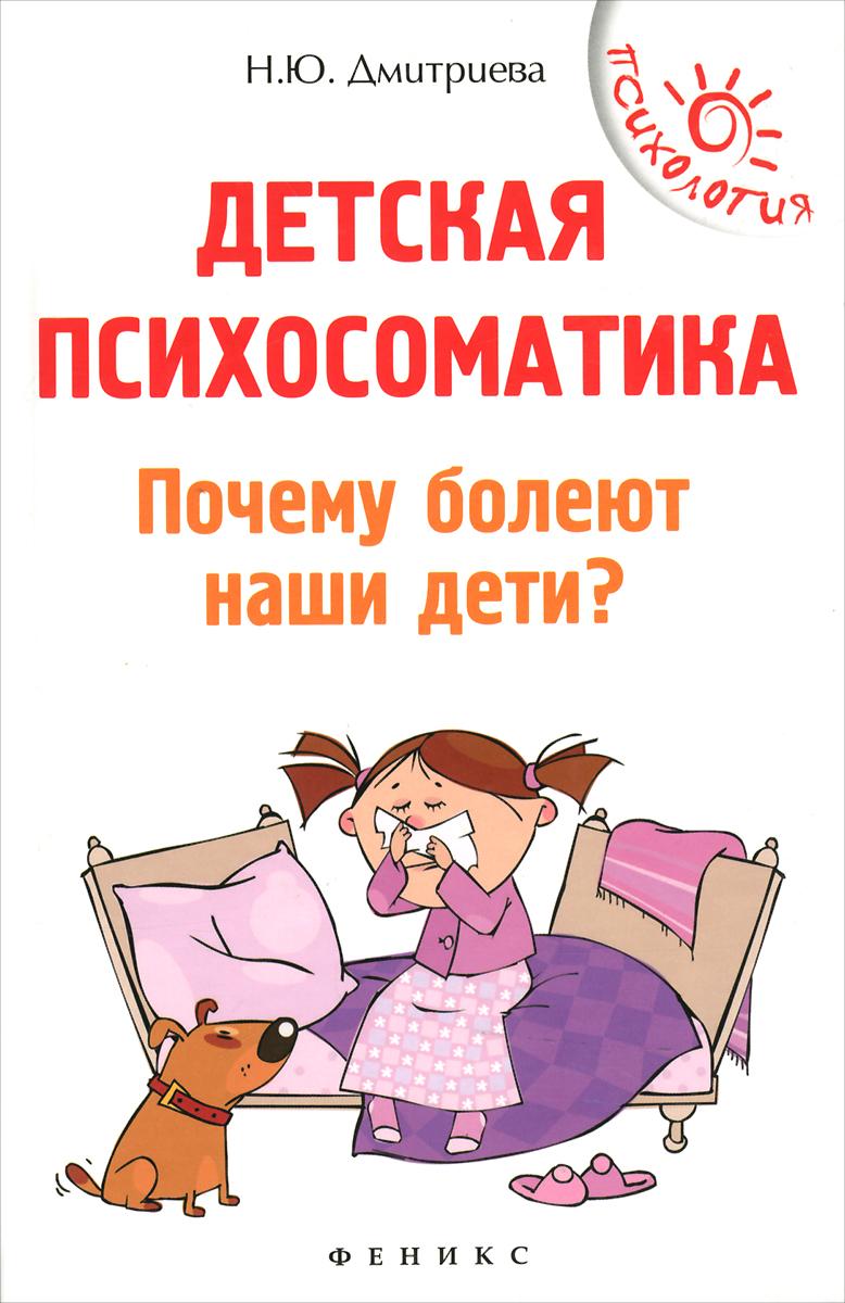 Детская психосоматика. Почему болеют наши дети? ( 978-5-222-26707-3 )