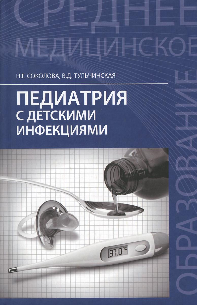 Педиатрия с детскими инфекциями. Учебник ( 978-5-222-26700-4 )
