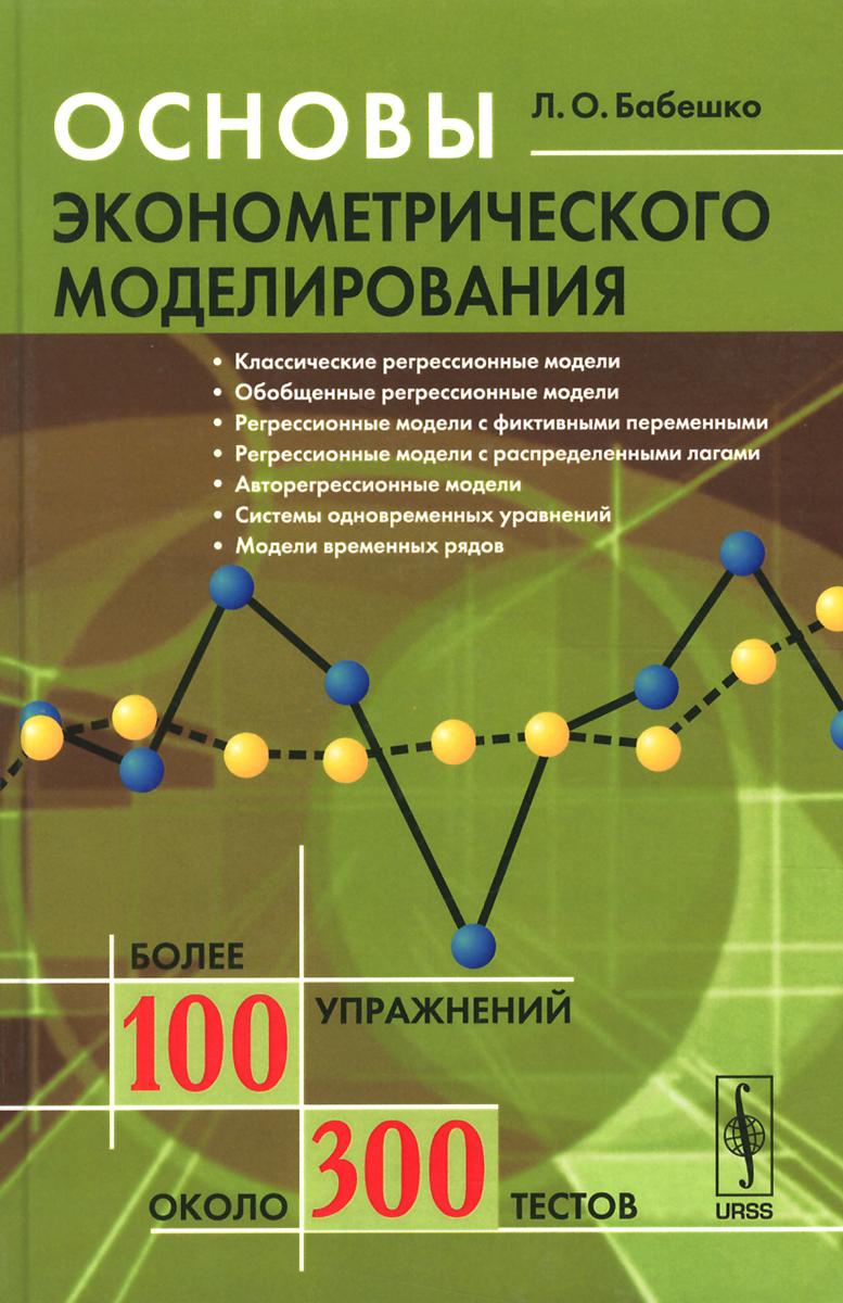Основы эконометрического моделирования. Учебное пособие