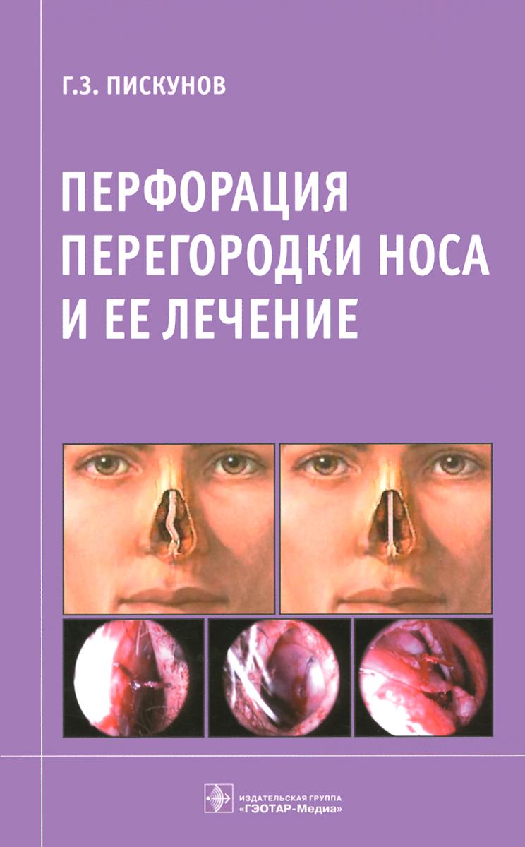 Перфорация перегородки носа и ее лечение ( 978-5-9704-3651-6 )