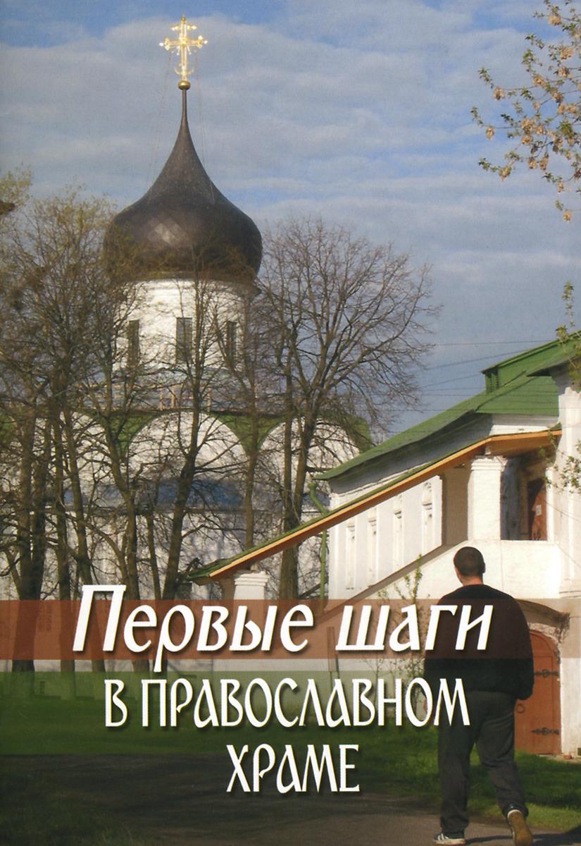 Первые шаги в православном храме ( 978-5-89101-527-2 )