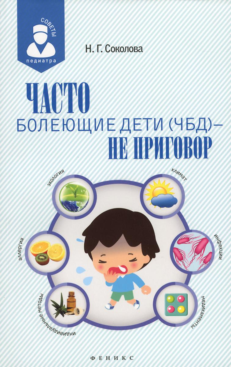 Часто болеющие дети (ЧБД) - не приговор ( 978-5-222-25460-8 )