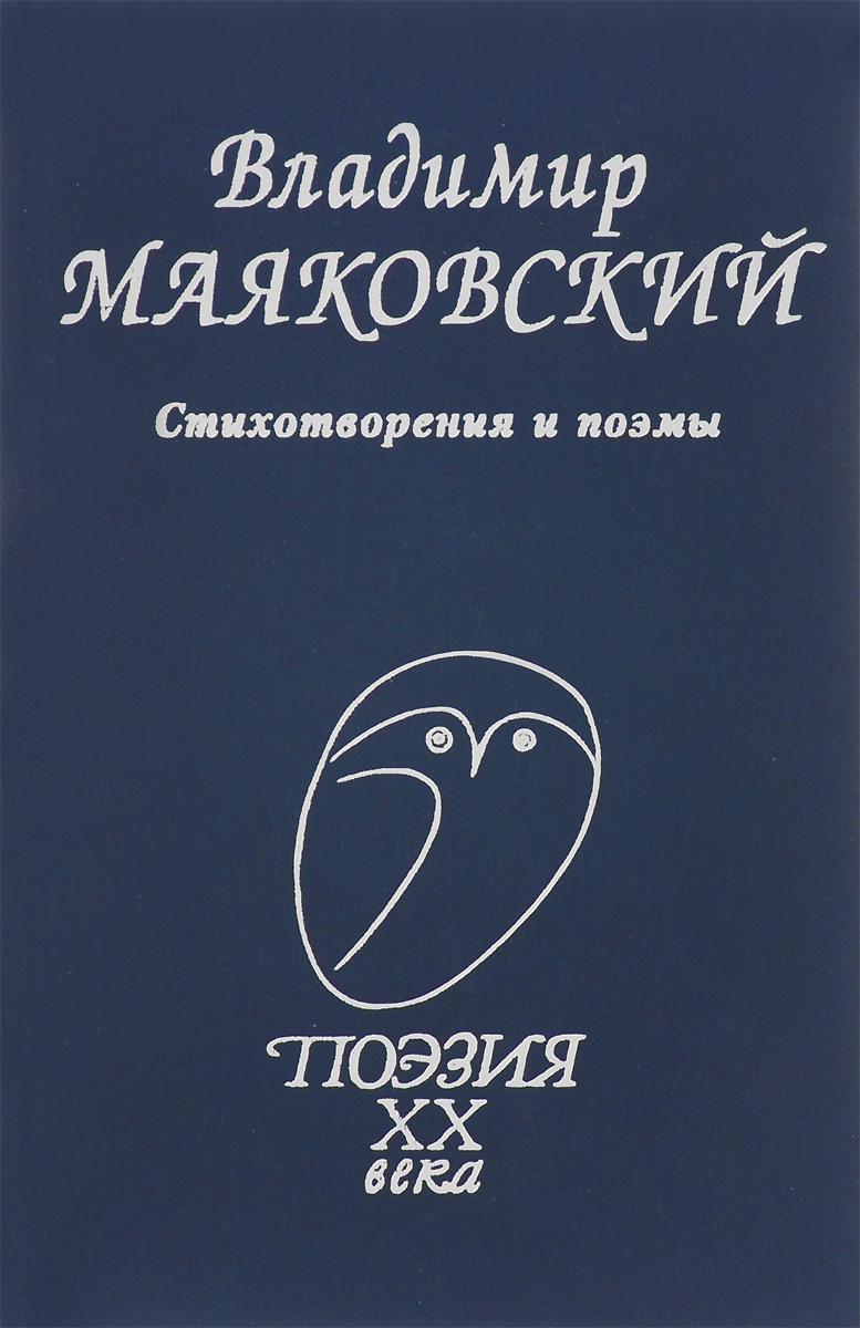 Владимир Маяковский. Стихотворения и поэмы