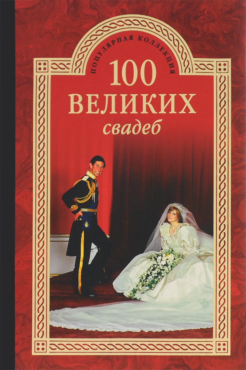 100 великих свадеб ( 978-5-4444-3958-6 )