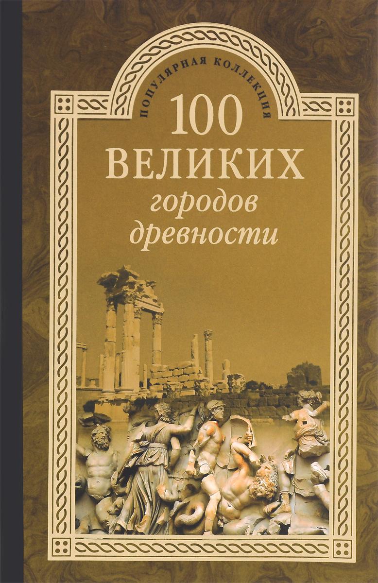 100 великих городов древности ( 978-5-4444-2501-5 )