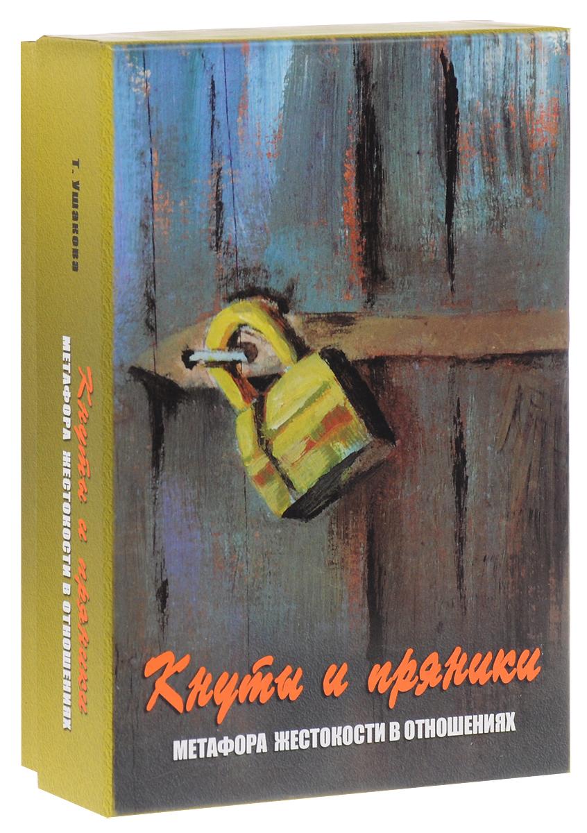 Кнуты и пряники. Метафора жестокости в отношениях ( 978-5-98563-356-6 )