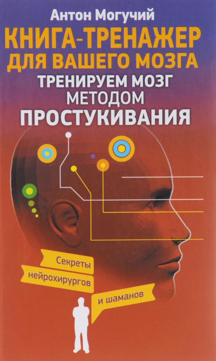 Тренируем мозг методом простукивания. Секреты нейрохирургов и шаманов