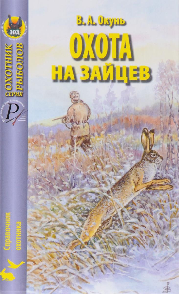 Охота на зайцев. В. А. Окунь