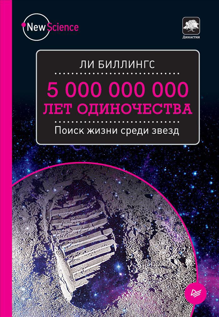 5 000 000 000 лет одиночества. Поиск жизни среди звезд