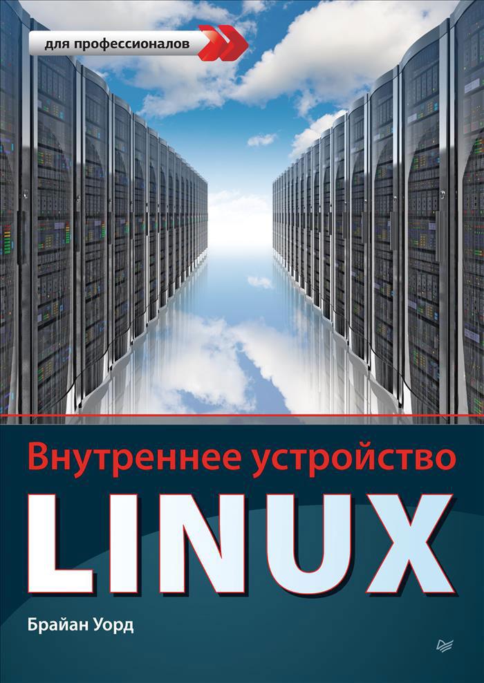 ���������� ���������� Linux