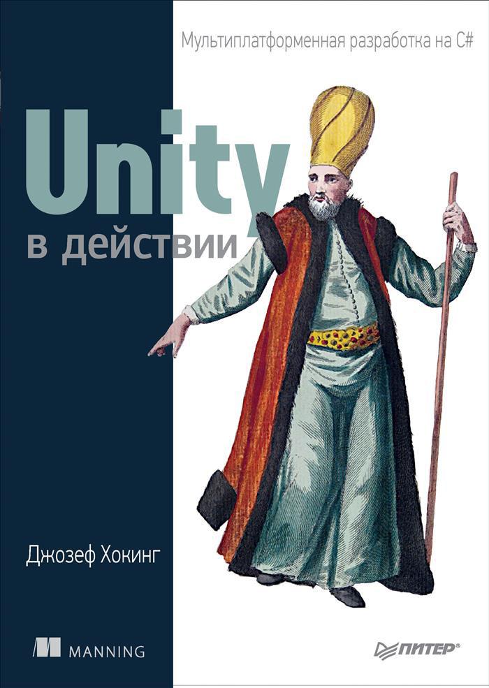 Unity � ��������. ������������������� ���������� �� C#