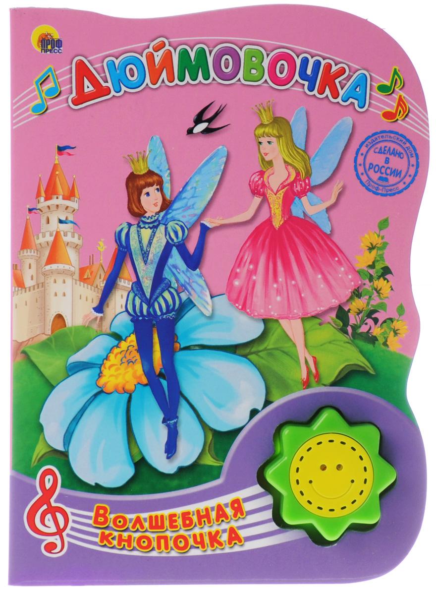 Дюймовочка. Книжка-игрушка12296407Книжки серии Волшебная кнопочка обязательно придутся по вкусу вашему малышу. В них карапуз найдёт столько всего нового и интересного! Яркие, красочные картинки привлекут внимание и заинтересуют кроху, а весёлые песенки поднимут настроение и не дадут скучать!! Для чтения взрослыми детям. Книжка с вырубкой.