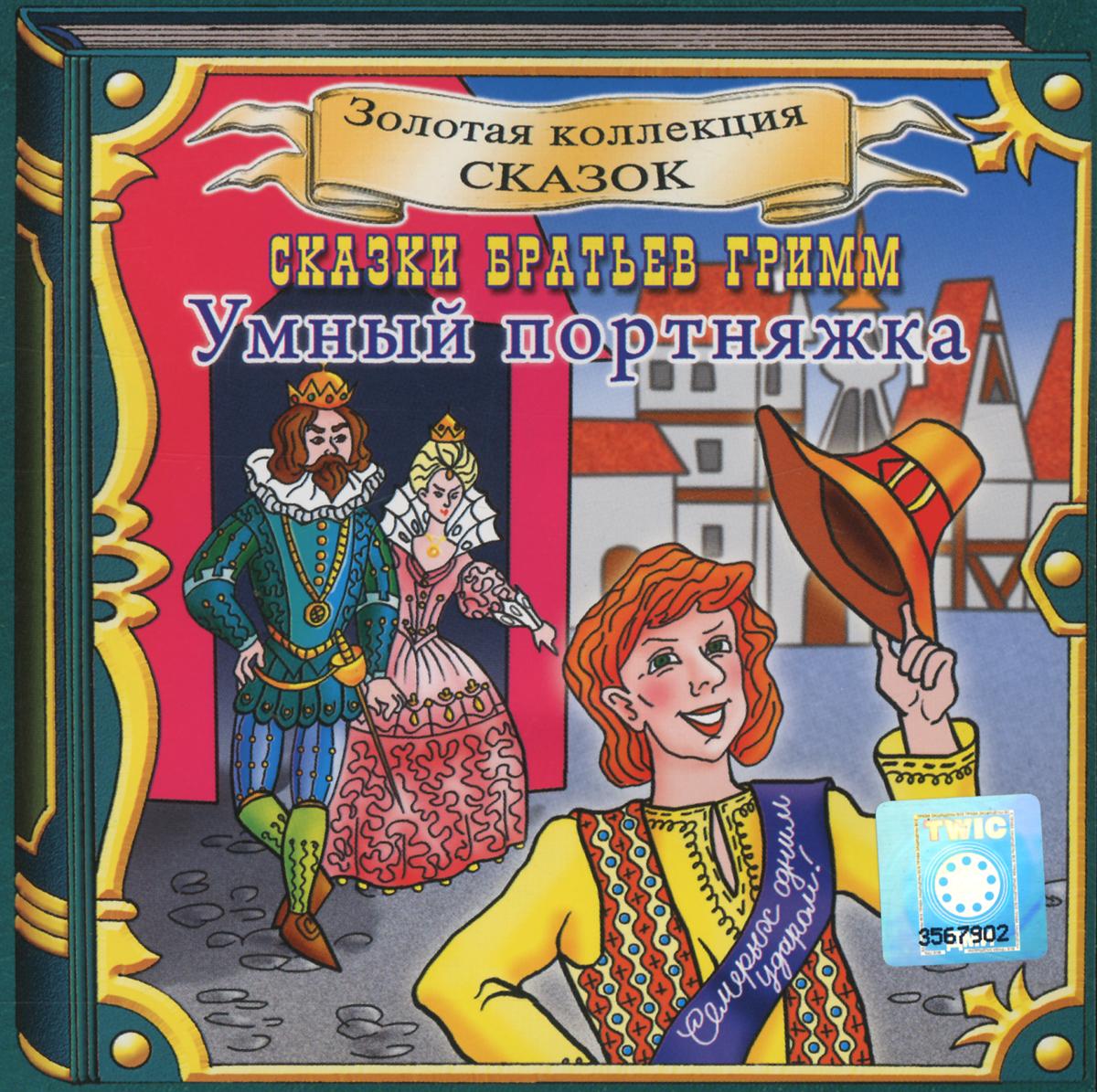 Умный портняжка (аудиокнига CD)