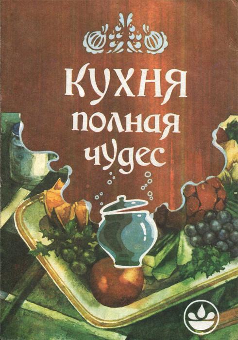 Кухня, полная чудес. Сборник кулинарных рецептов