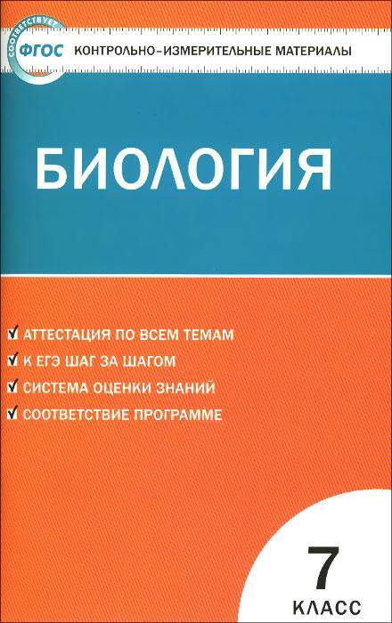 Биология. 7 класс. Контрольно-измерительные материалы ( 978-5-408-02552-7 )