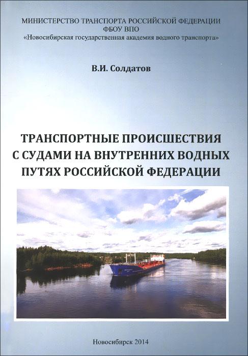 Транспортные происшествия с судами на внутренних водных путях Российской Федерации ( 978-5-94976-844-0 )