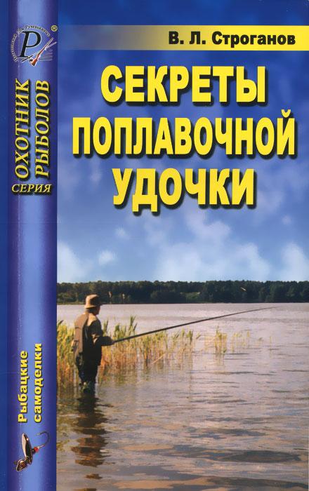 Секреты поплавочной удочки ( 5-93369-198-4 )