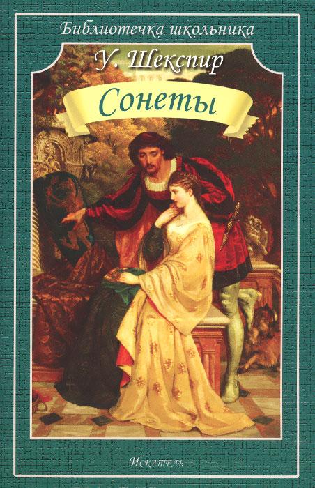 У. Шекспир. Сонеты12296407Уильям Шекспир - одна из самых загадочных личностей в литературе, споры вокруг авторства которого не утихают до сих пор, спустя почти 400 лет (существует около 80 кандидатов на авторство). Ромео и Джульетта, Король Лир, Гамлет, Отелло, Макбет, Антоний и Клеопатра, Юлий Цезарь, Укрощение строптивой, Ричард Третий и многие другие известные всему миру произведения актуальны и востребованы и поныне. Для старшего школьного возраста.