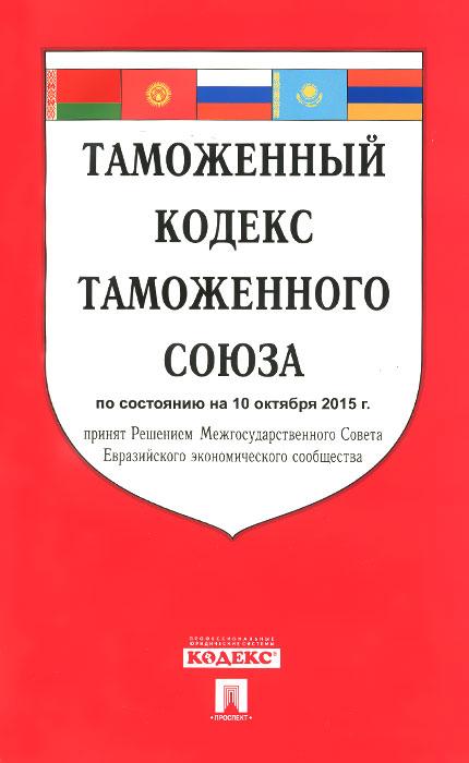 Таможенный кодекс Таможенного союза ( 978-5-392-19674-6 )