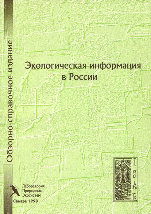 Экологическая информация в России. Обзорно-справочное издание