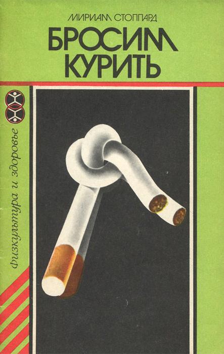 Бросим курить. Мириам Стоппард
