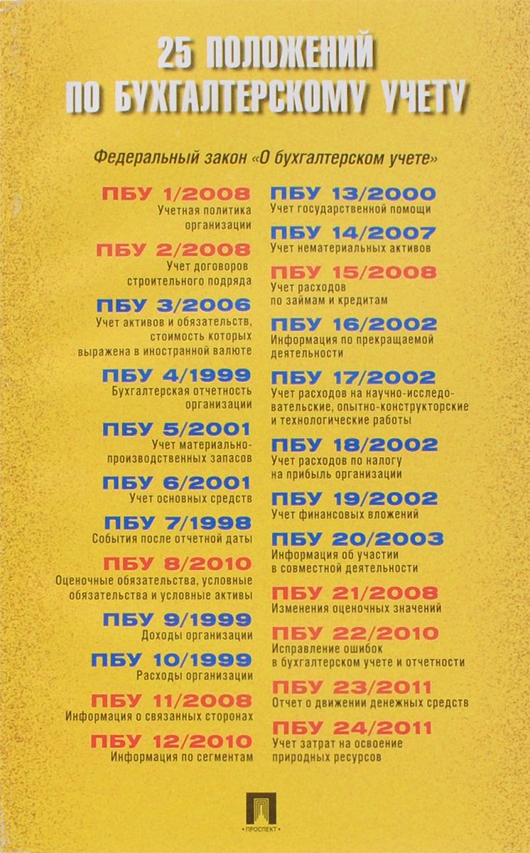 25 Положений по бухгалтерскому учету ( 978-5-392-19639-5 )