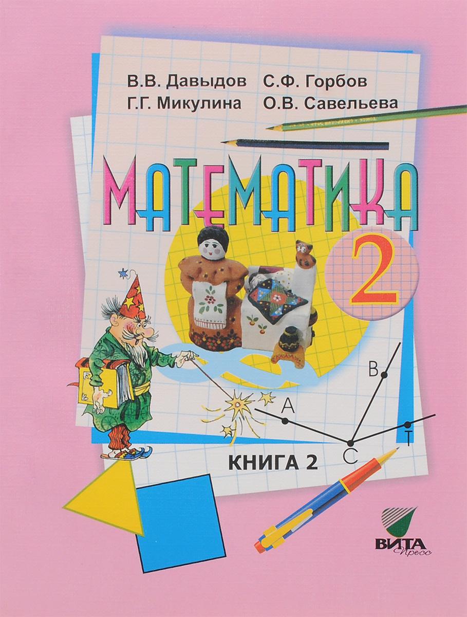 Математика. 2 класс. Учебник. В 2 книгах. Книга 2