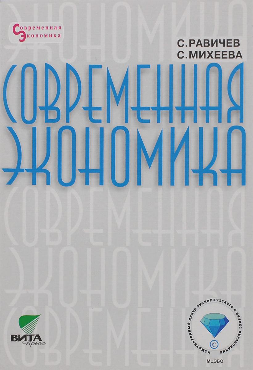 Современная экономика. 8-11 классы. Учебное пособие ( 5-7755-0314-7 )