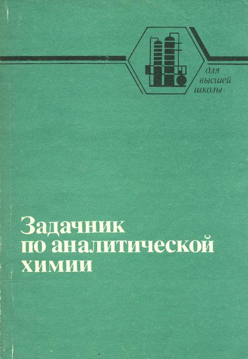 Аналитическая Химия Васильев Задачник