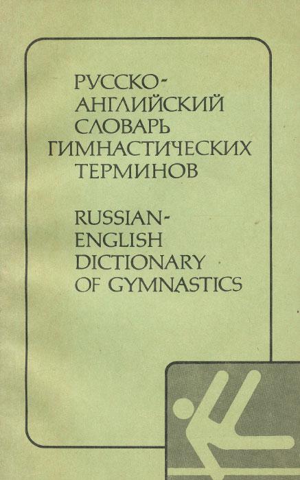Русско-английский словарь гимнастических терминов / Russian-English Dictionary of Gymnastics