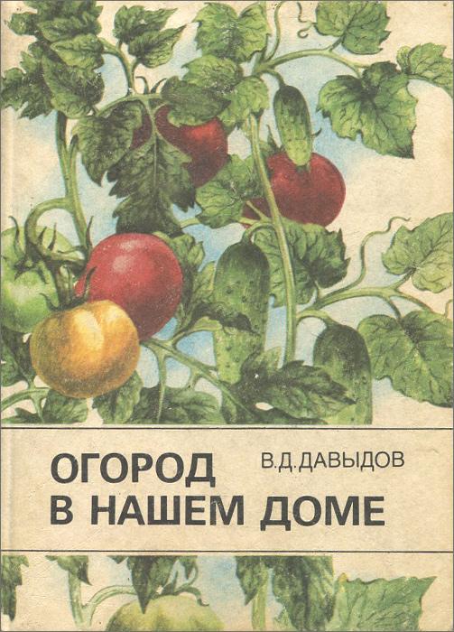 Огород в нашем доме