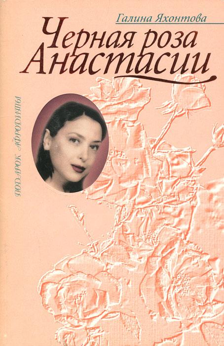 Черная роза Анастасии