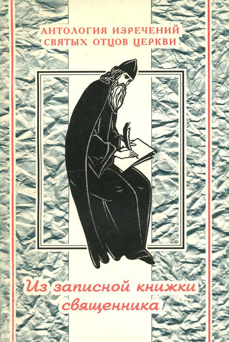 Из записной книжки священника