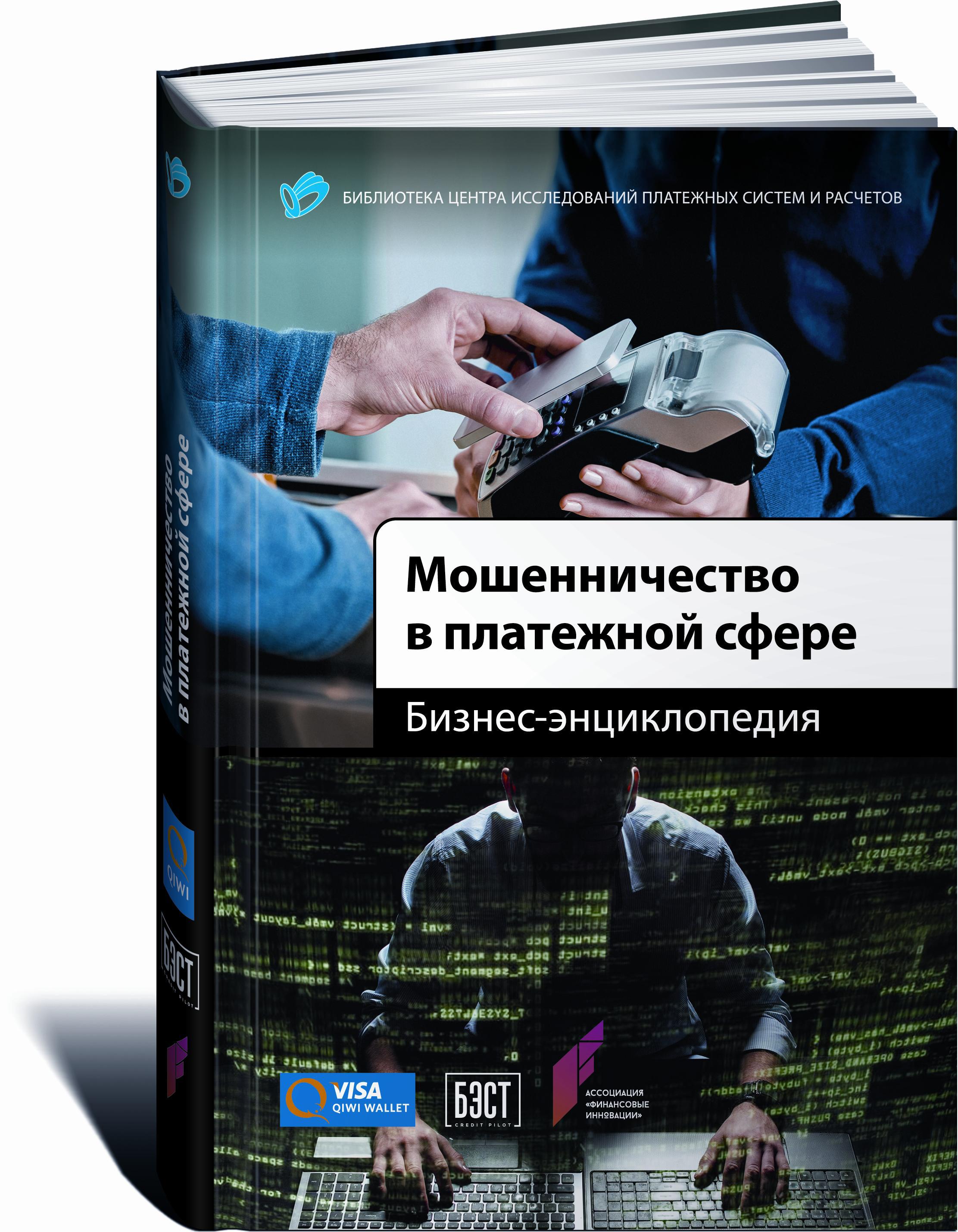 Мошенничество в платежной сфере. Бизнес-энциклопедия