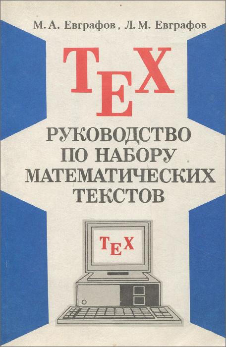 TeX. Руководство по набору математических текстов