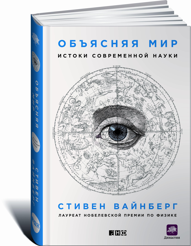 Объясняя мир. Истоки современной науки, Вайнберг Стивен