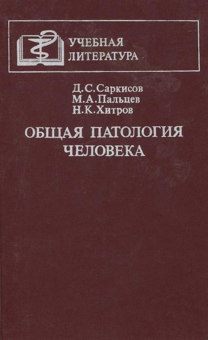 Общая патология человека. Учебник