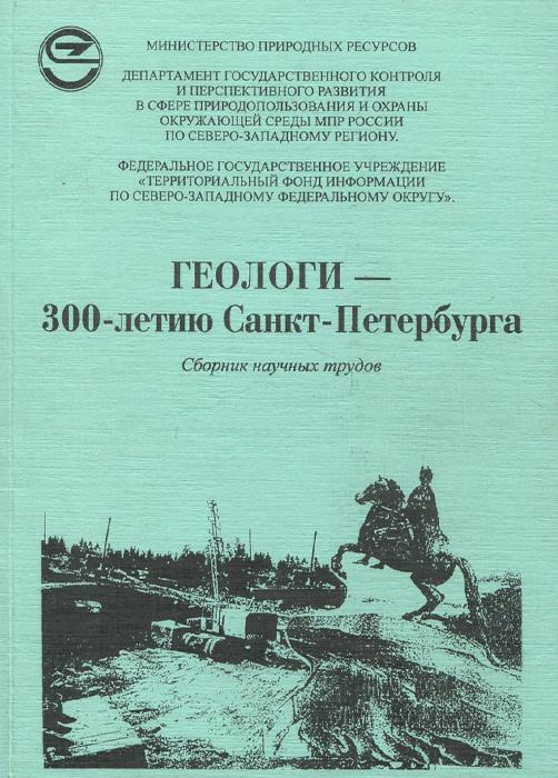 Геологи - 300-летию Санкт-Петербурга. Сборник научных работ