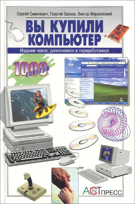 Вы купили компьютер