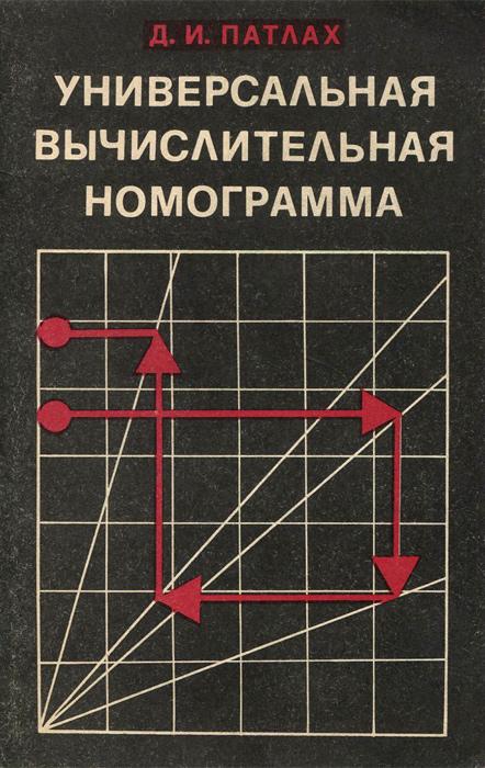 Универсальная вычислительная номограмма