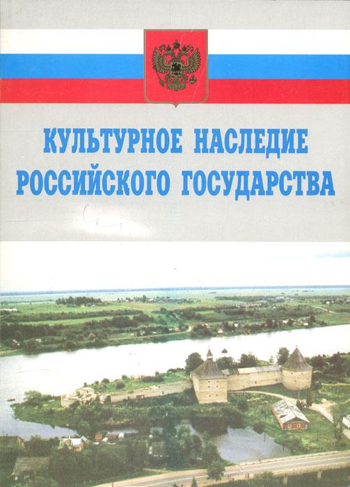 Культурное наследие Российского государства. Выпуск 3