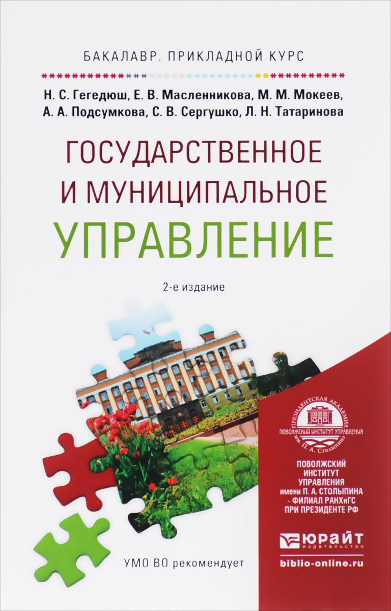 Государственное и муниципальное управление. Учебное пособие ( 978-5-9916-5045-8 )