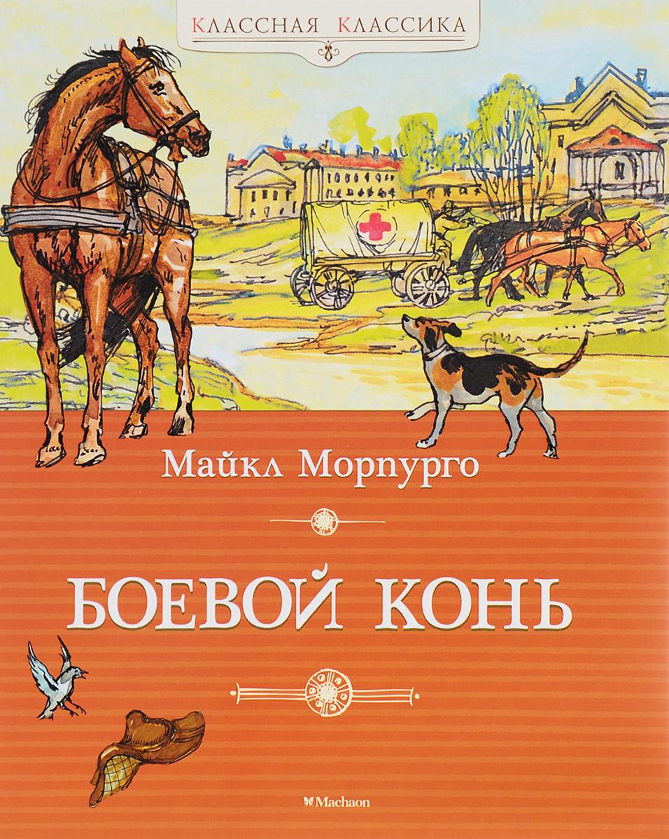 Боевой конь ( 978-5-389-08593-0 )