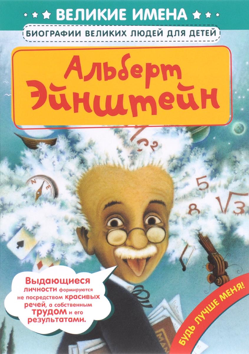 Альберт Эйнштейн12296407Эта книга о настоящем гении, человеке мира, нобелевском лауреате, учёном, внёсшем огромный вклад в развитие науки, - Альберте Эйнштейне. Возможно, это покажется странным, но многих величайших людей в детстве считали чудаками. Так было и с Эйнштейном, который всей своей жизнью доказал, насколько обманчивым бывает первое впечатление. Для среднего школьного возраста.