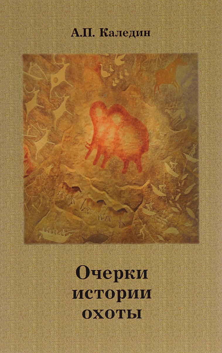 Очерки истории охоты ( 978-5-9900774-2-3 )