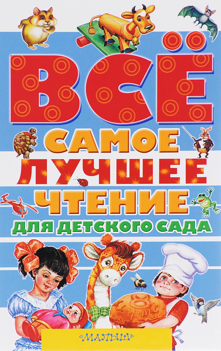 Всё самое лучшее чтение для детского сада ( 978-5-17-093734-9, 978-5-89624-640-4 )