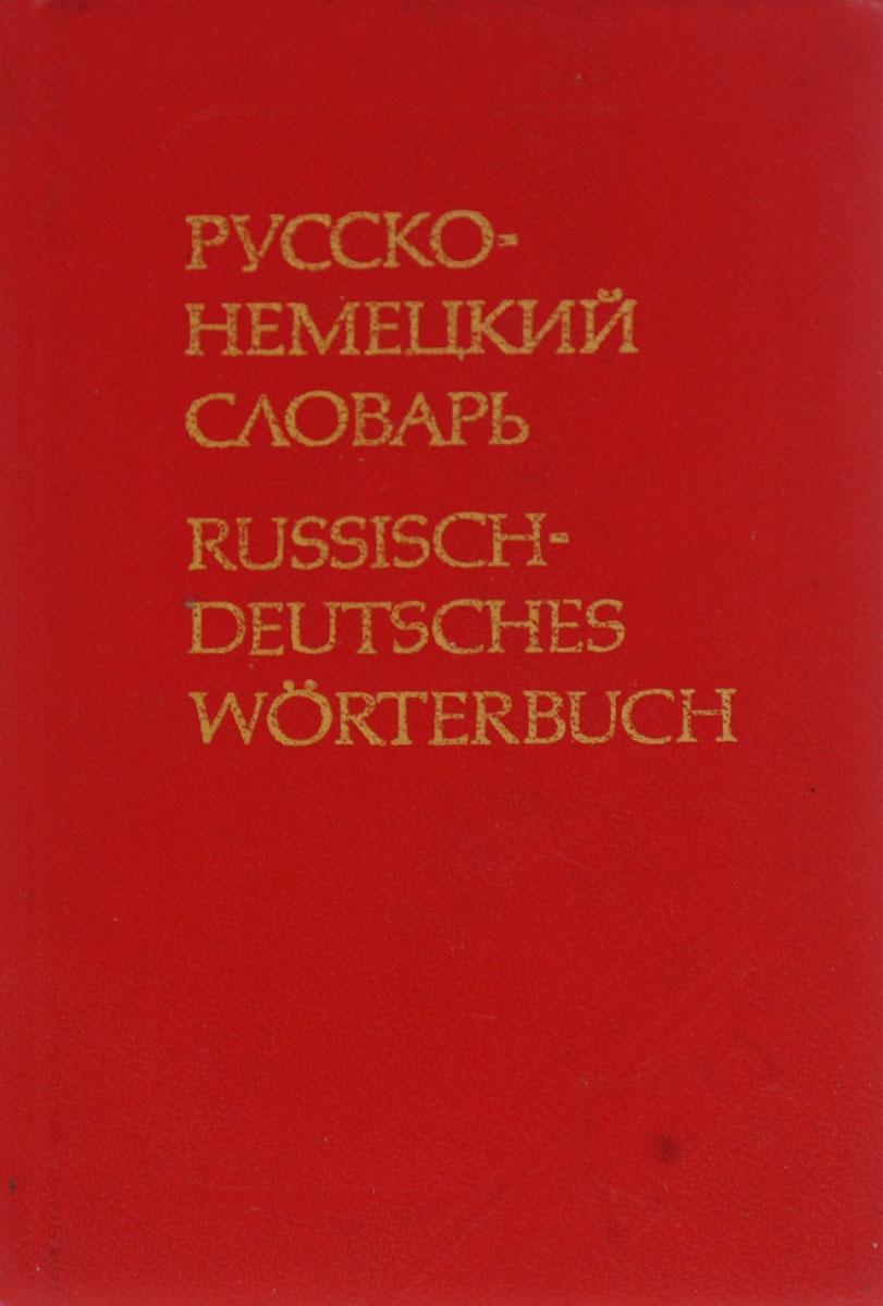Карманный русско-немецкий словарь / Russisch-Deutsches Worterbuch