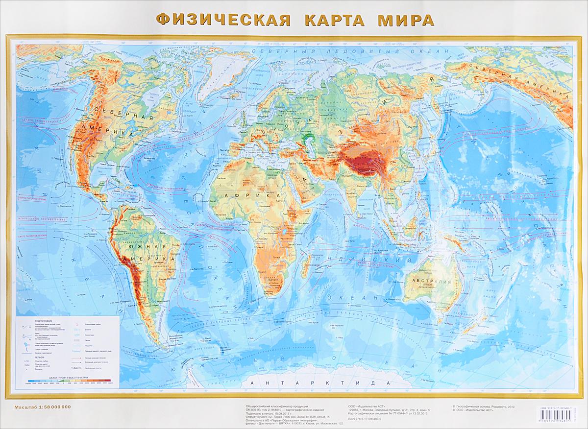 Физическая карта мира. Политическая карта мира ( 978-5-17-093480-5 )