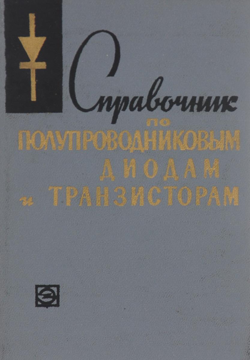 Справочник по полупроводниковым диодам и транзисторам